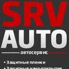 Автосервис SRV•AUTO