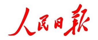 Китайская газета Жэньминь Жибао   Ассоциация предпринимателей Китая