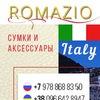 Romazio итальянские кожаные сумки