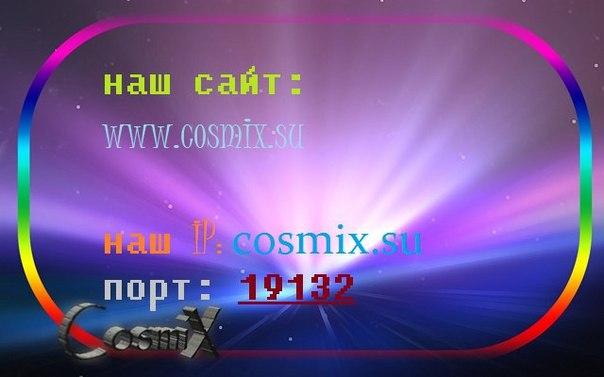 Новый оригинальный сервер - CosmiX