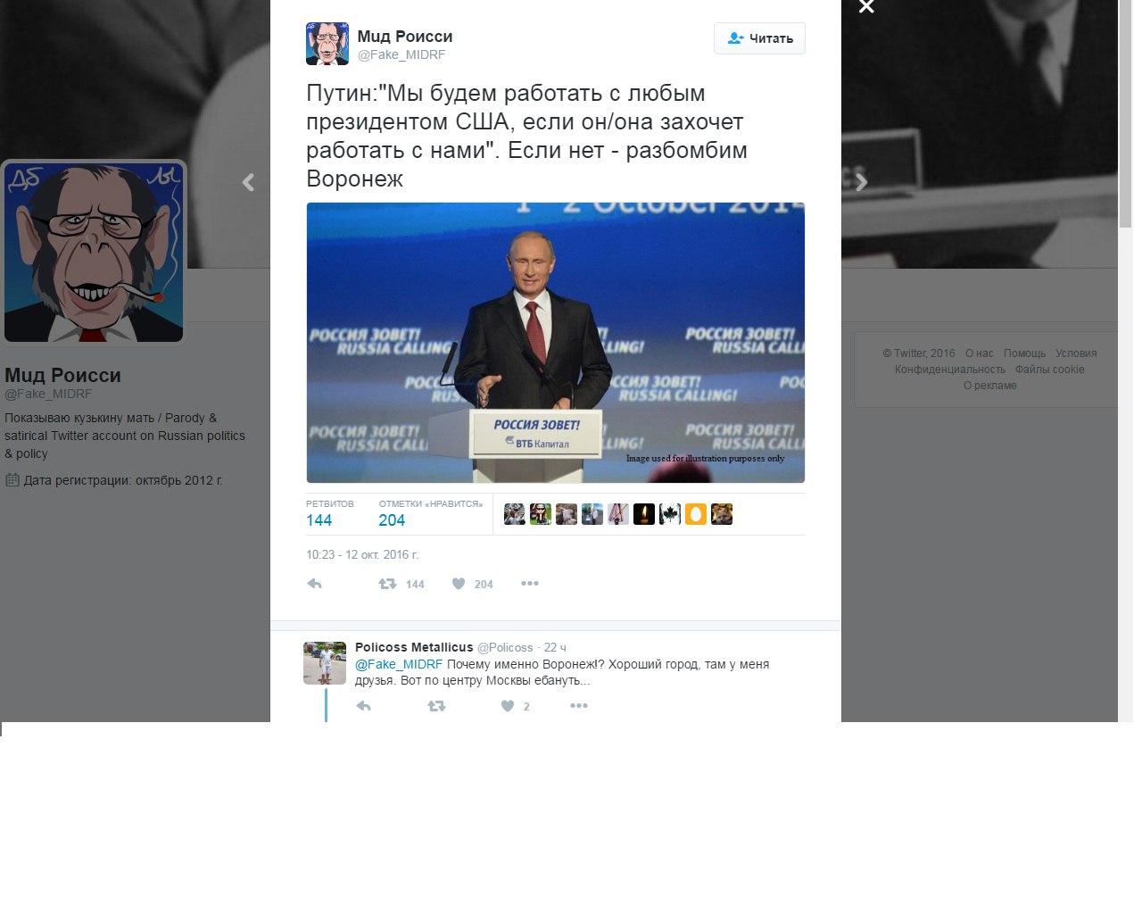 У России совершенно нет намерения воевать с США, - Лавров - Цензор.НЕТ 5833