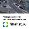 Filialist.ru - объявления торговой недвижимости