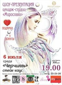 "Шоу-презентация имидж-студии ""Мирослава"""