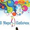 Экзопарк В Мире Бабочек