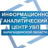 РСК Карагандинская область