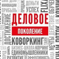 """Логотип Бизнес-сообщество """"Деловое поколение"""" г.Улан-Удэ"""