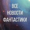 Sci-Fi-News.ru  | обзоры и теории фанатов