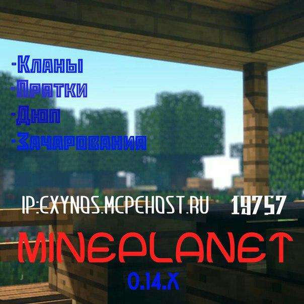"""Вас приветствует проект """"MinePlanet"""""""