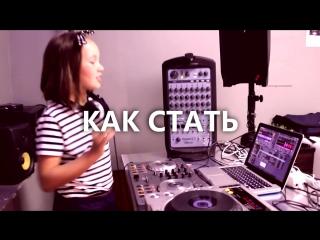 Школа современной музыки DJ КЛАСС
