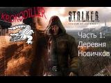 Сталкер Boggart/Прохождение S.T.A.L.K.E.R Тень Чернобыля #1 Деревня новичков