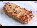 Блюда из фарша Мясной хлеб рецепт из фарша Мясной хлебец М'ясний хлібець Мясний хліб рецепты