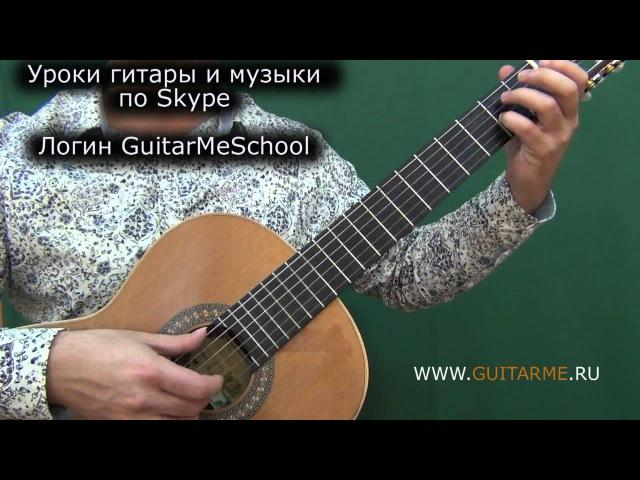 ЭТЮД №5. Босса-нова на гитаре ВИДЕО УРОК 1/3 - А. Виницкий.