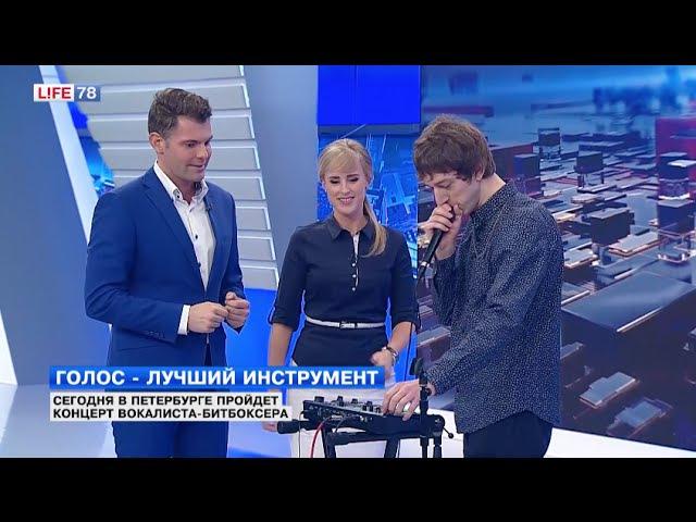 Битбоксер Кирилл Милорадовский в студии LIFE78