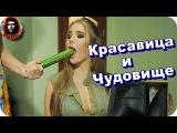 Красавица и чудовище. Большая куча Российских Приколов для взрослых. Смешные ви ...