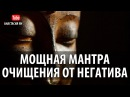 Мощная Мантра Очищения От Негатива Мантра Ом Ах Хум Со Ха Mantra Om Ah Hum So Ha