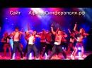Шоу-балет Тодес в Симферополе