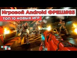 Игровой Android ФРЕШ#85 ТОП 10 ИГР