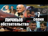 Личные обстоятельства 7 серия из 8 криминальный сериал