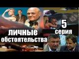Личные обстоятельства 5 серия из 8 криминальный сериал
