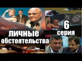 Личные обстоятельства 6 серия из 8 криминальный сериал