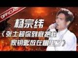 【单曲纯享】《张士超你到底把我家钥匙放在哪里了》-杨宗纬 《天籁之251