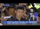 160630 박유천 강남경찰서 출두 Park Yoochun made an appearance to police