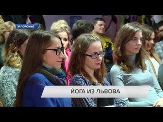 Yoga Art Weekend 5.11.2016 в Запорожье. Новости ТВ5
