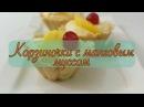 Как приготовить корзиночки с манговым муссом / How to make mango mousse - Пара Пустяков
