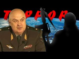 Петров К. П. Зачем глобализаторам нужны террористы?