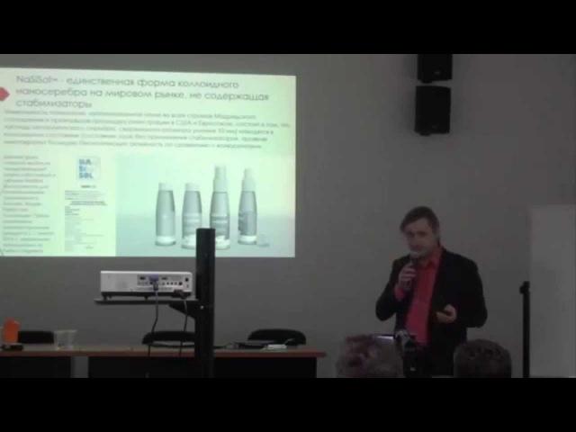 Продукты Perfect Organics NASISOL Наносеребро Единственное в мире без стабилизаторов