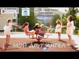Премьера киноальманаха МОЙ ДРУГ АНГЕЛ