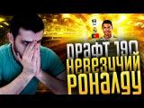 ДРАФТ 190 И НЕВЕЗУЧИЙ РОНАЛДУ! | DRAFT 190
