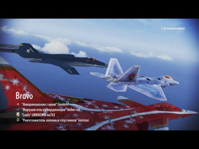 Ace Combat Infinity F-22 Scarface1 10lv., HPAA, NTDM