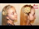 ПРИЧЕСКИ косичка ободок из французской косы украшен цветком из волос на длинные средние волосы 16