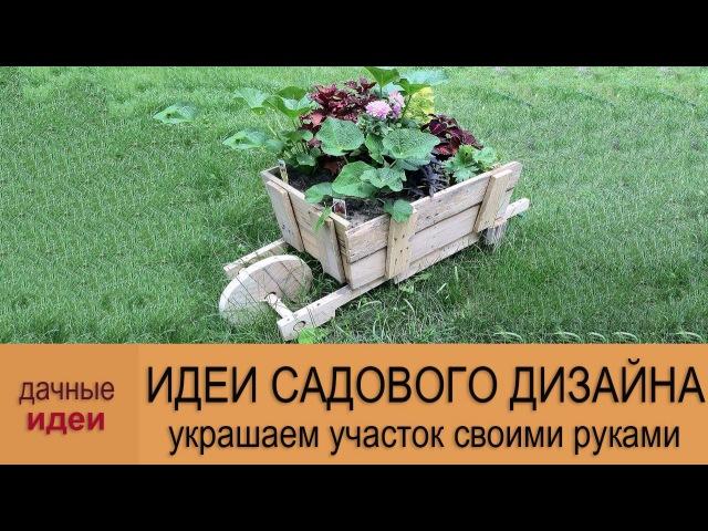 💗 Декор и украшения для сада – дачные идеи своими руками