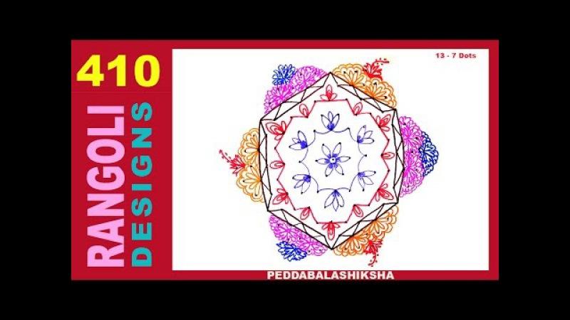 Easy Bathukamma Muggulu | Rangoli | Kolam Design - 410 (13 by 7 Dots)
