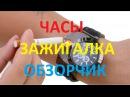 Часы ЗАЖИГАЛКА - распаковка и ОБЗОР / Military Electronic Lighter Usb Quartz Watch 87