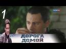 Дорога домой 1 часть / Русская мелодрама, детектив, Сериал HD