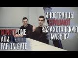 ИНОСТРАНЦЫ СЛУШАЮТ КАЗАХСТАНСКУЮ МУЗЫКУ: NINETY ONE, АЛИ ОКАПОВ, FAR IN GATE