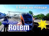 Hyundai Rotem HRCS2 Красноармейск - Днепр - Киев. Вид из окна. В поезде ALFVideo