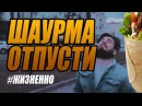 ШАУРМА ОТПУСТИ Жизненно - СМЕТАНА band