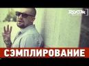 Сэмплирование - Баста - Выпускной (Медлячок) (Создание минуса)