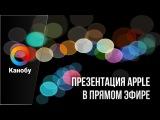 [20:00] Презентация iPhone 7 на русском языке