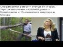 Диагноз властям РФ Закон о трех веточках
