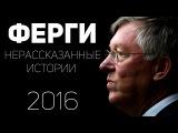 ФЕРГИ Нерассказанные истории (2016) Полный фильм Озвучка Мы United !!!