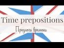 Предлоги времени. Time prepositions.