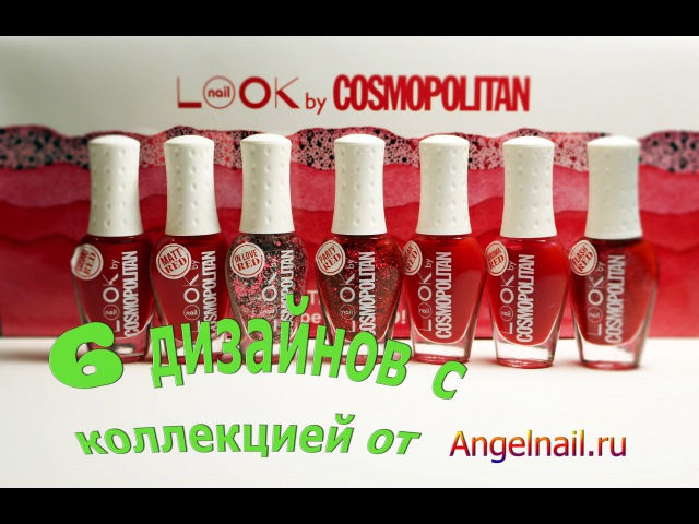 6 дизайнов с коллекцией NailLOOK by Cosmopolitan red