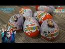 Киндер Сюрприз Холодное Сердце, новый сезон игрушек для девочек Kinder Surprise Frozen