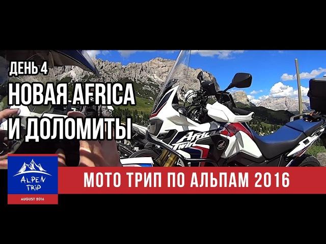 Мото Трип по Альпам - День 4 - Новая Africa Twin и Доломитовые Альпы - Alpen Trip 2016