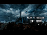 ★Стрим ★ S.T.A.L.K.E.R.: Shadow of Chernobyl ★ Lost Alpha★Часть 2.